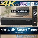 ピクセラ PIX-SMB400 PIXELA 4K Smart Tuner BS / CS 4K放送対応 チューナー