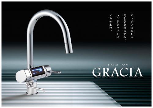 日本トリム 電解水素水整水器 グラシア 混合水栓一体型(アンダーシンク型)『標準取付無料』